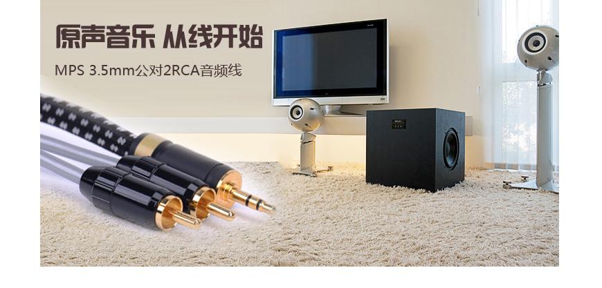 MPS X-7,MPS音频信号线,MPS3.5转RCA信号线