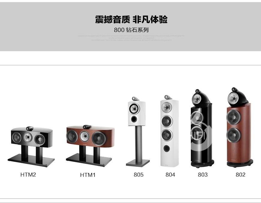 宝华 800 Series Diamond 802 D3,宝华802 D3,宝华音箱