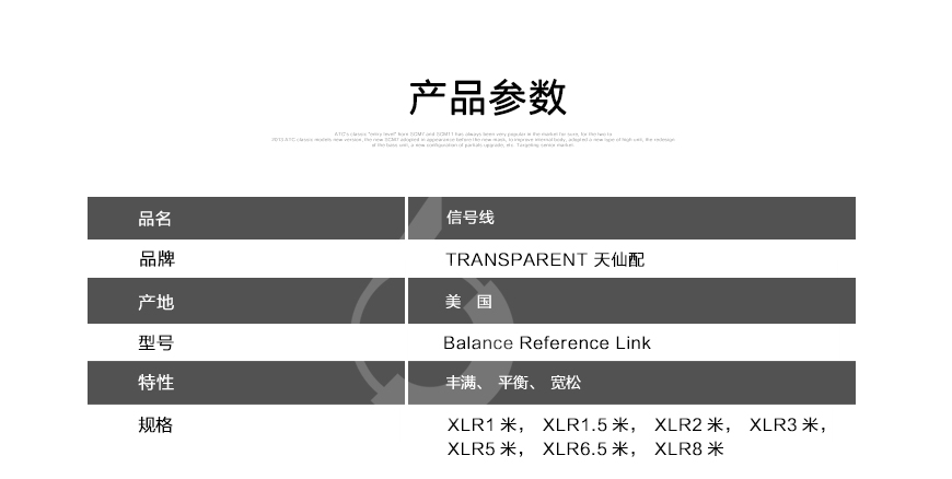 天仙配无敌G5,Transparent OPUS G5,天仙配平衡线