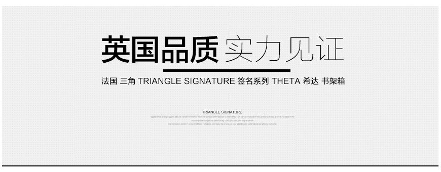 三角签名系列希达,Triangle Signature THETA,三角书架箱