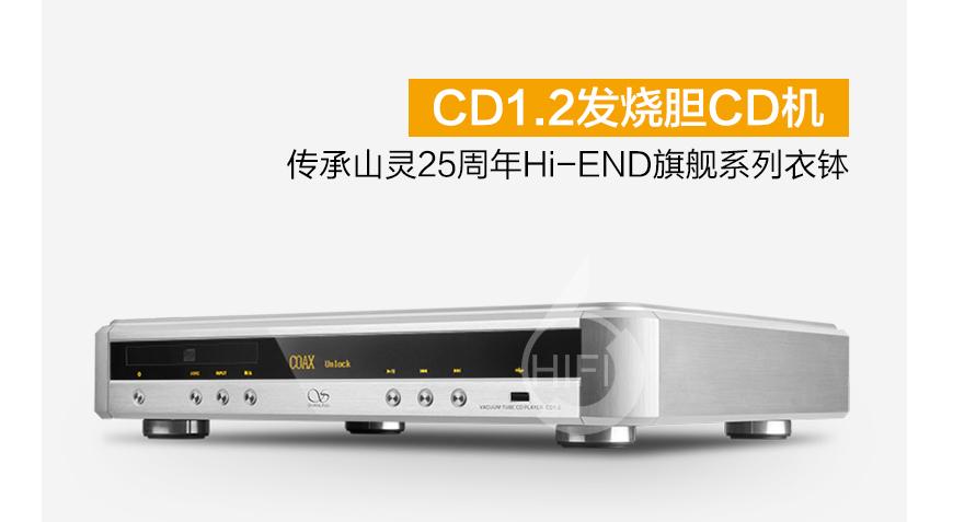 山灵CD1.2,Shanling CD1.2,山灵CD机转盘