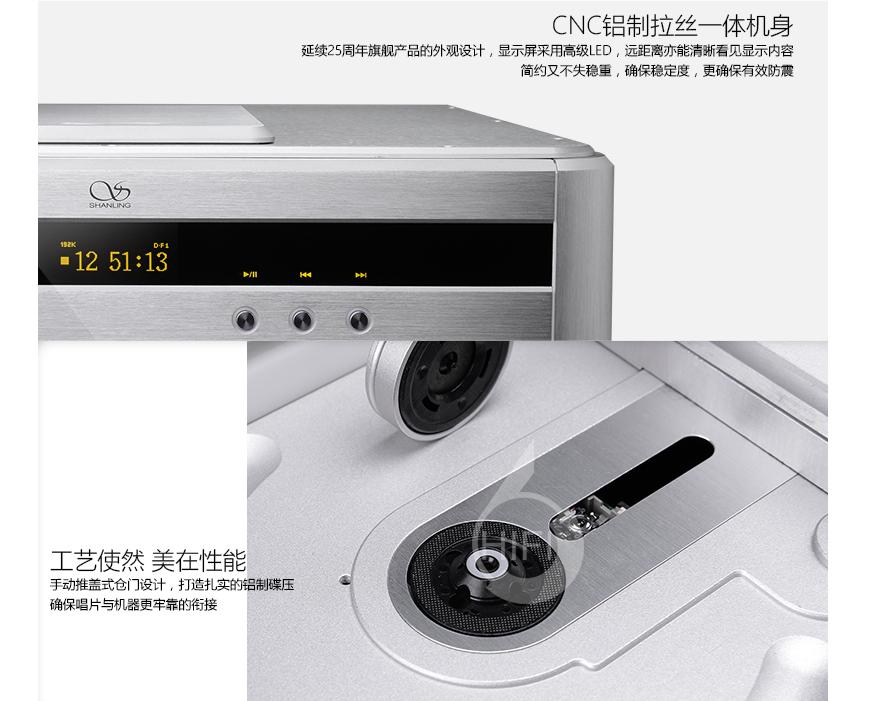 山灵CD3.2,Shanling CD3.2,山灵CD机转盘