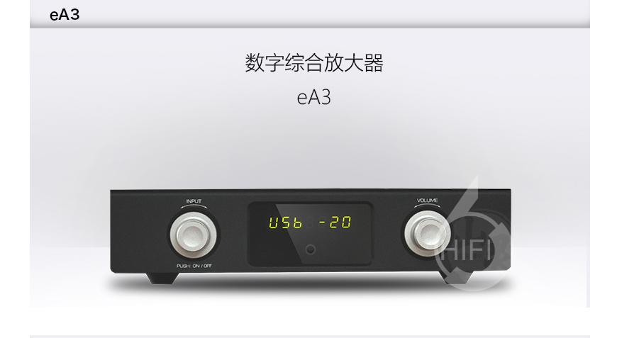 山灵eA3,Shanling eA3,山灵合并机