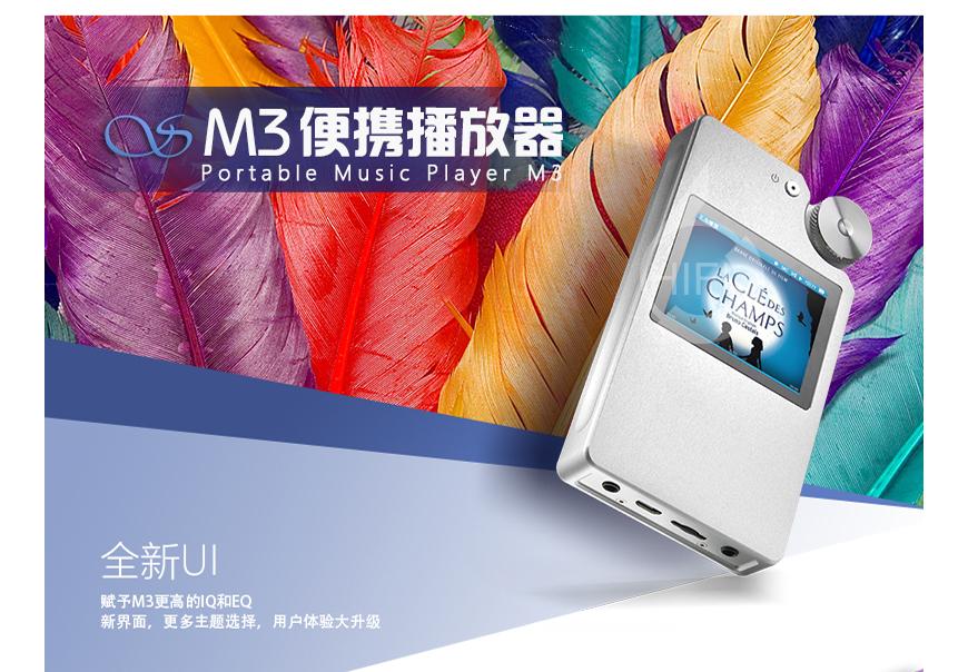 山灵M3,Shanling M3,山灵MP3
