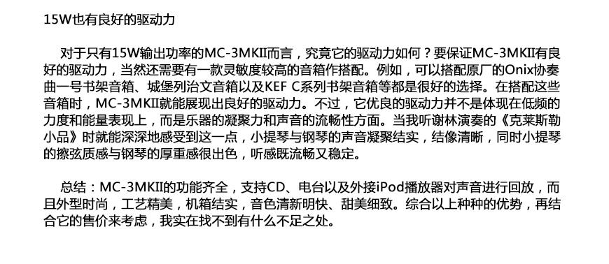山灵MC-3MKII,山灵音乐中心,山灵电子管CD机