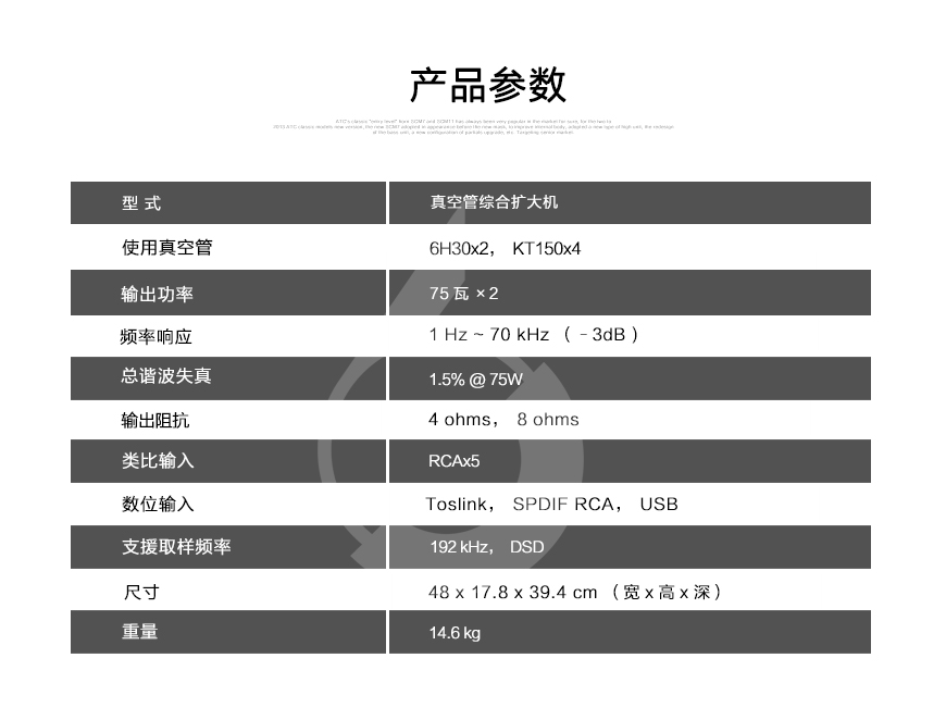 ARC GSi75,Audio Research GSi75,ARC合并机
