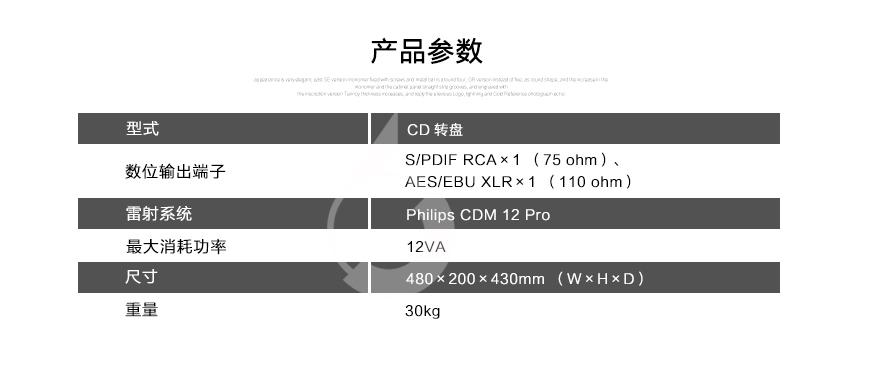 MBL 101X-TREME,MBL 大葫芦,德国MBL顶级系统
