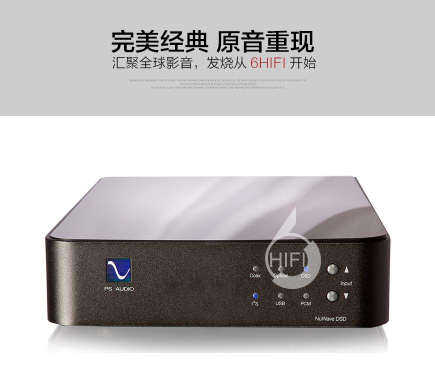 美诗NuWave DSD,PS Audio NuWave DSD,美诗解码器