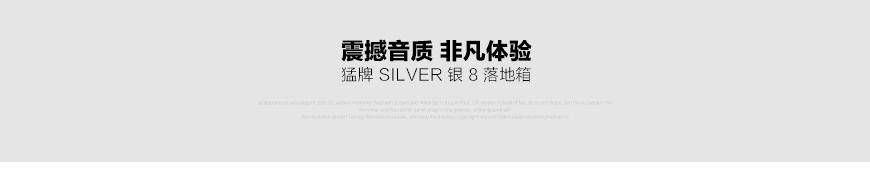 猛牌银8,Monitor Audio Silver8,猛牌落地箱