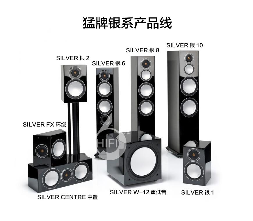 猛牌银1,Monitor Audio Silver1,猛牌银系列书架箱