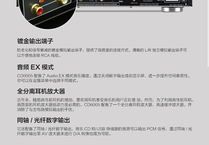 马兰士CD6005,Marantz CD6005,马兰士CD机