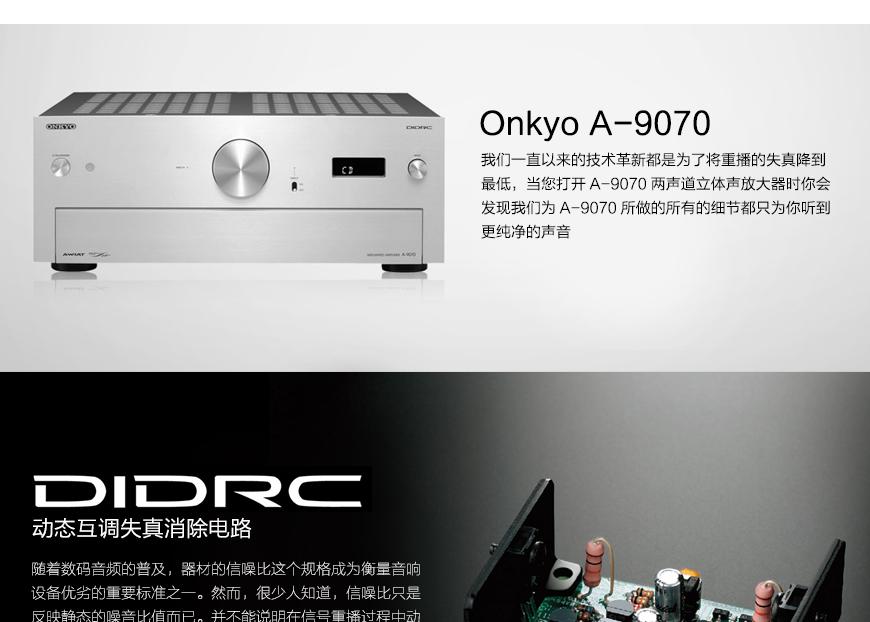 安桥A-9070,Onkyo A-9070,安桥合并机