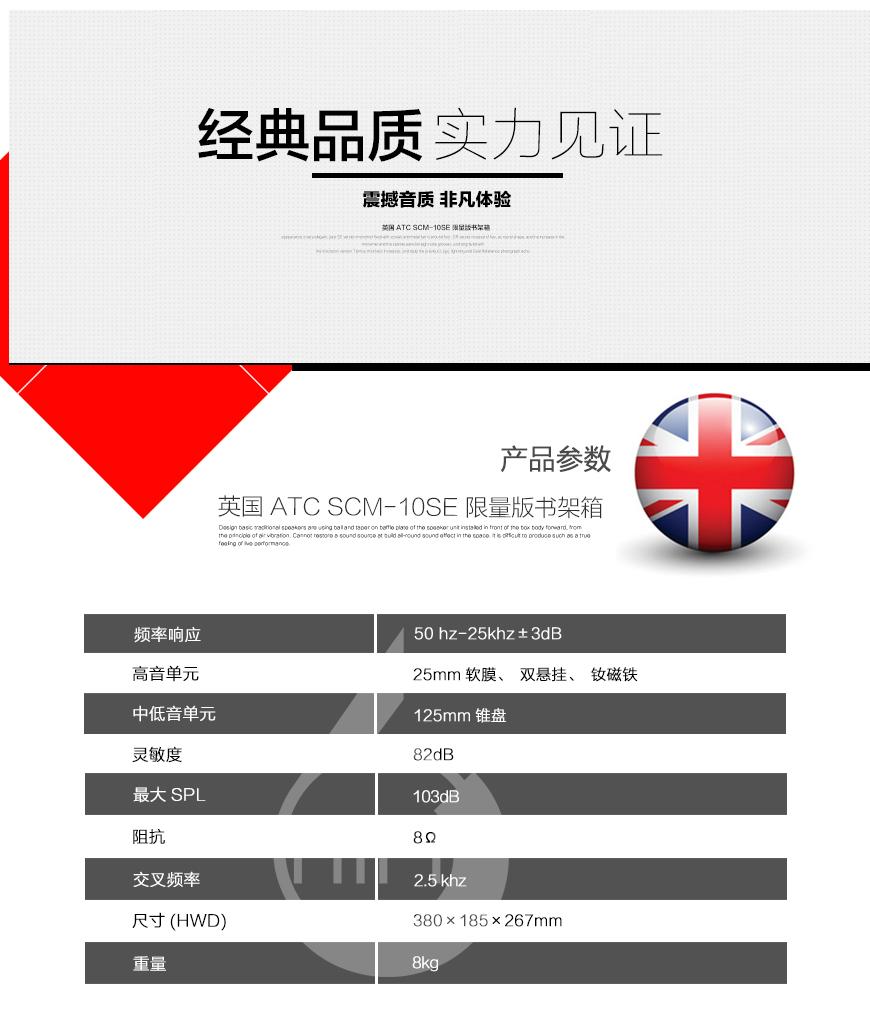 ATC SCM-10SE,ATC限量版书架箱,ATC书架箱