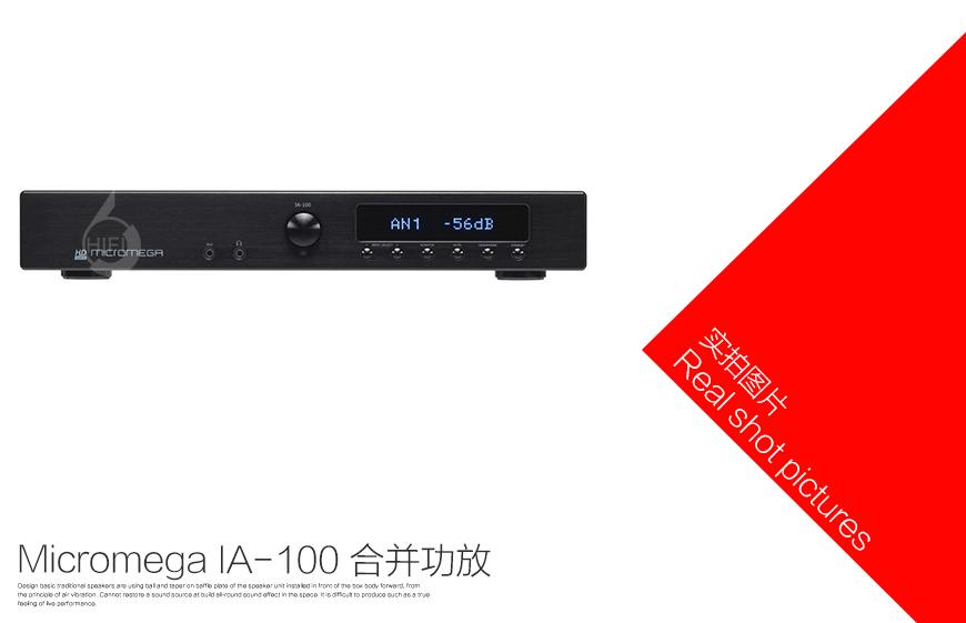 米格IA-100,Micromega IA-100,米格合并功放