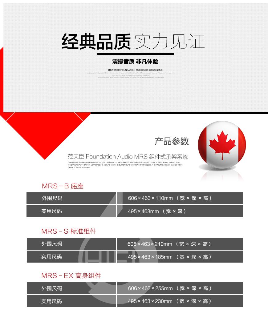 加拿大范天臣,Foundation Audio MRS,组件式承架系统,架王,机架