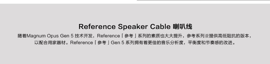 美国天仙配,Transparent,Reference Gen-5,喇叭线