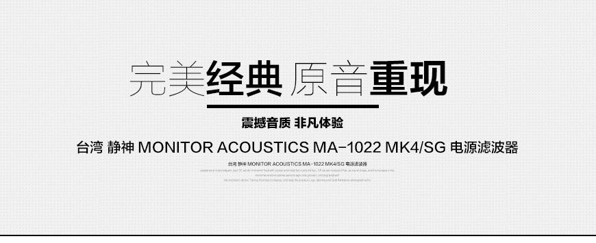 静神MA-1022GR,Monitor Acoustics MA-1022GR,静神电源滤波器