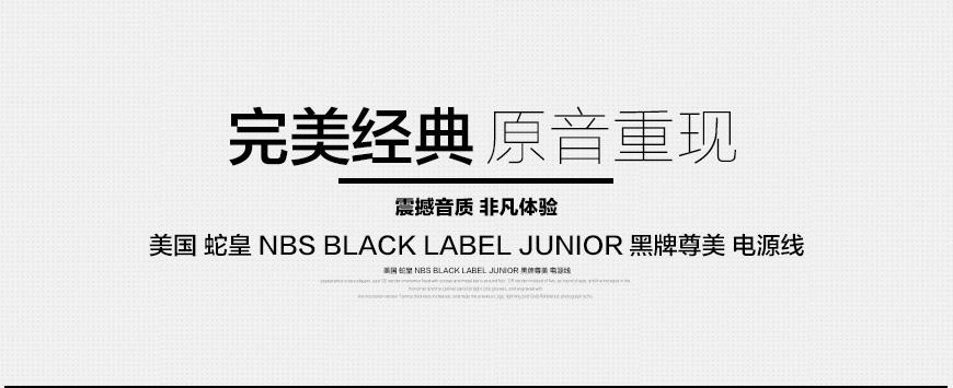 美国蛇皇NBS BLACK LABEL JUNIOR黑牌尊美电源线,蛇皇NBS 电源线