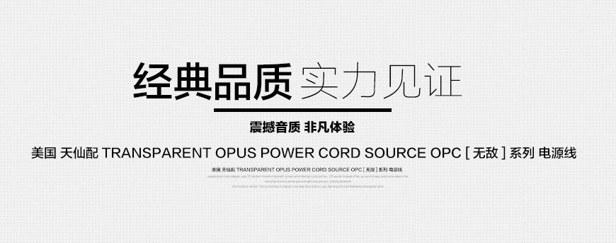 美国天仙配Transparent Opus OPC 无敌电源线,天仙配Transparent 电源线