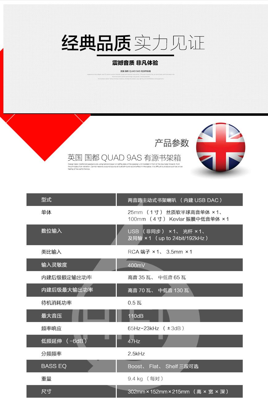 英国国都QUAD 9AS 主动式有源书架箱,英国国都QUAD 音箱