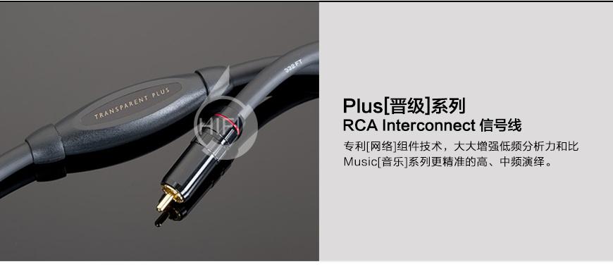 美国天仙配 Plus晋级系列 RCA信号线,Transparent Plus RCA,美国天仙配Transparent 信号线