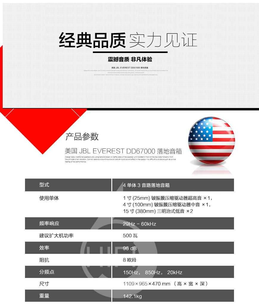 JBL EVEREST DD67000,美国JBL EVEREST DD67000 落地音箱,美国JBL HIFI音箱