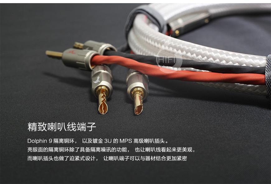 MPS M-8SP,台湾MPS M-8SP 发烧级喇叭线,台湾MPS 音箱线