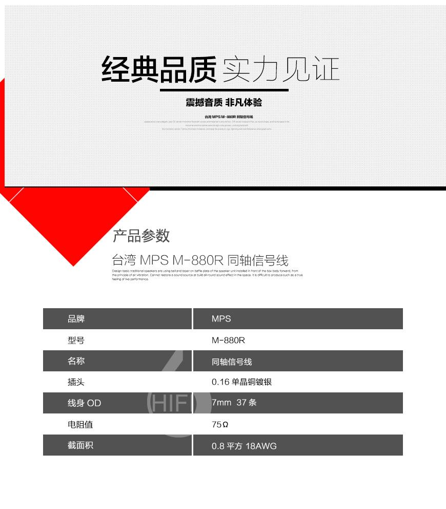 MPS M-880R,台湾MPS M-880R 同轴信号线,台湾MPS HIFI信号线