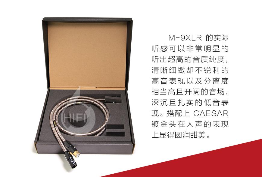 MPS M-9XLR,台湾MPS M-9XLR 平衡信号线,台湾MPS XLR信号线