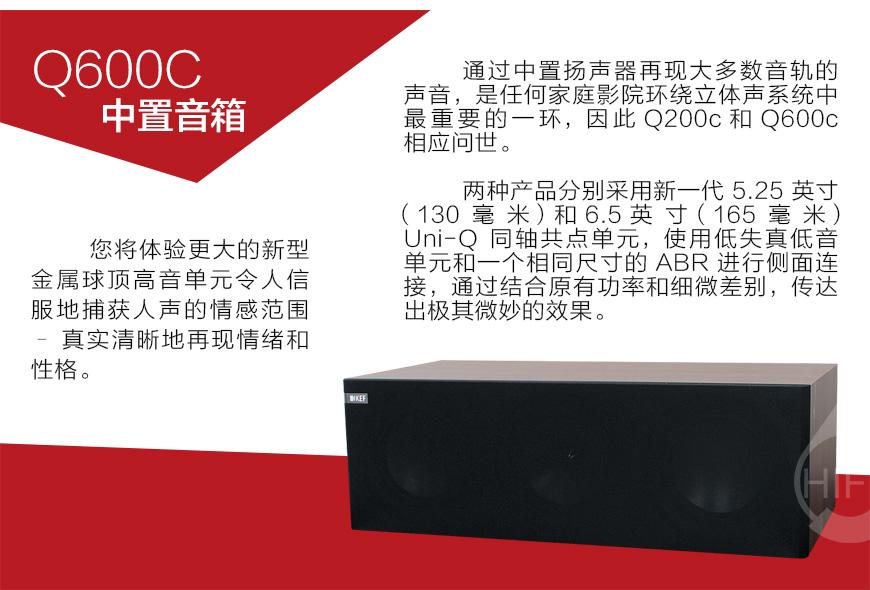 KEF Q600C,英国KEF Q600C 中置音箱,英国KEF 家庭影院音箱