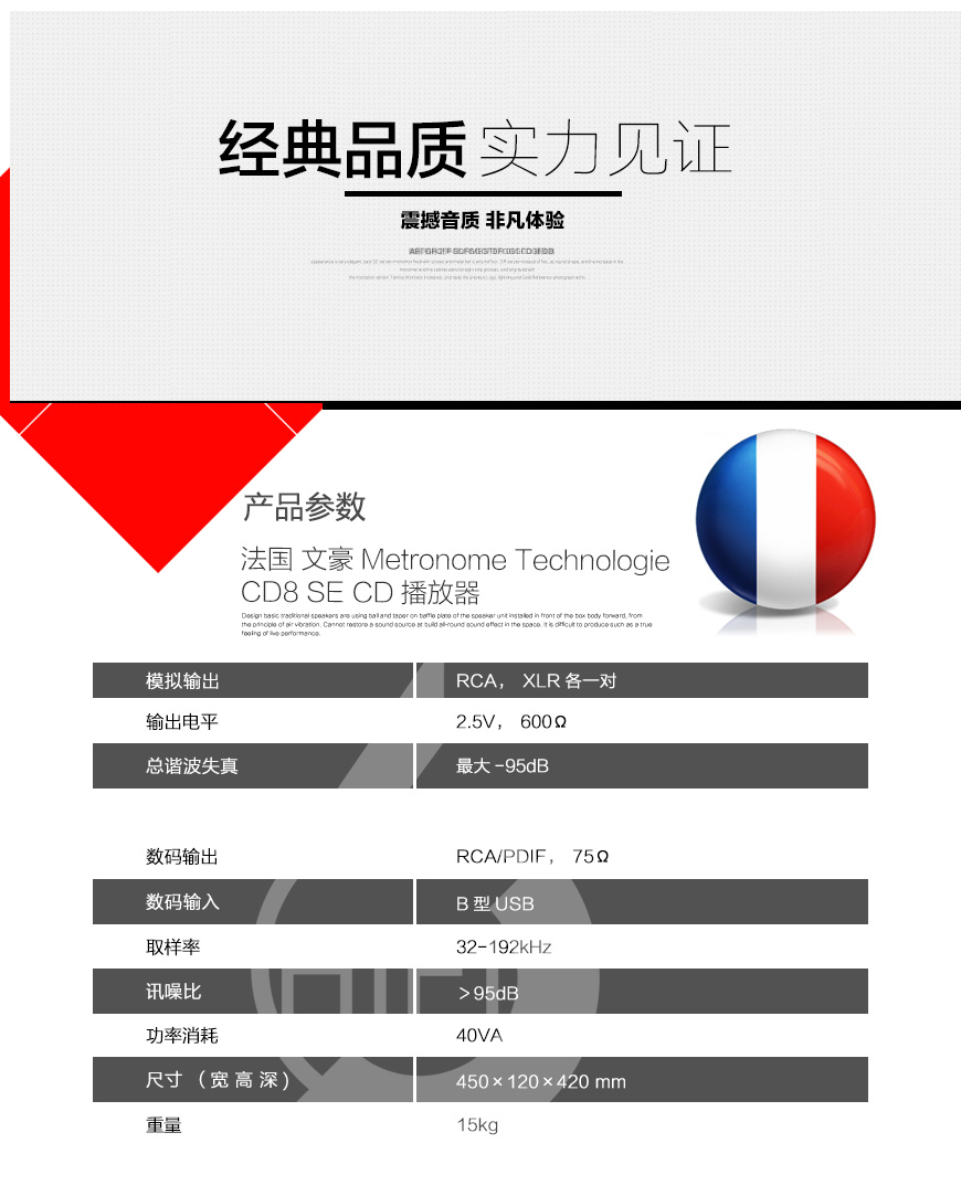 Metronome Technologie CD8 SE,法国文豪Metronome Technologie CD8 SE CD播放器,法国文豪Metronome Technologie CD机