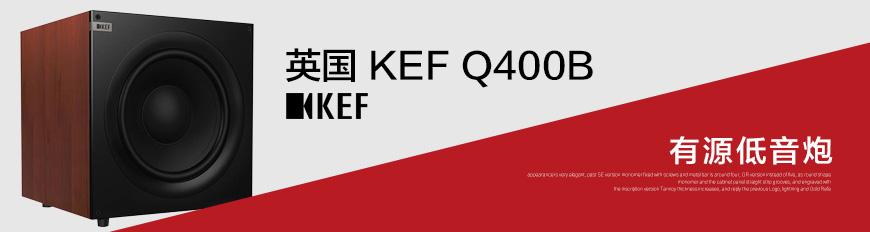 英国KEF Q100 5.1家庭影院套装,英国KEF Q100书架箱,英国KEF Q200C中置音箱,英国KEF Q400B低音炮