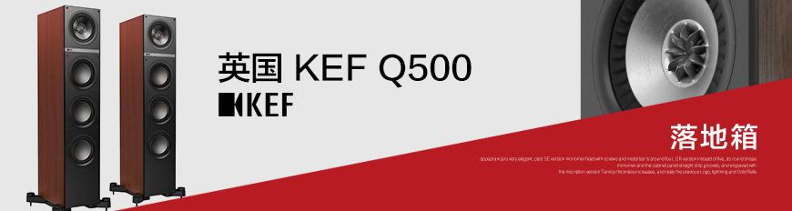 英国KEF Q500 5.1声道家庭影院套装,英国KEF Q500落地箱,英国KEF 800DS环绕箱,英国KEF Q200C中置音箱,英国KEF Q400B低音炮