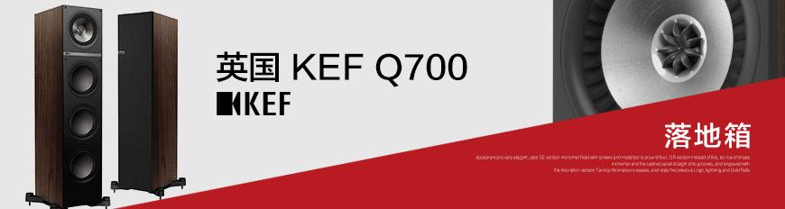英国KEF Q700 5.1声道家庭影院套装,英国KEF Q700落地箱,英国KEF Q300书架箱,英国KEF Q600C中置, 英国KEF Q400B低音炮