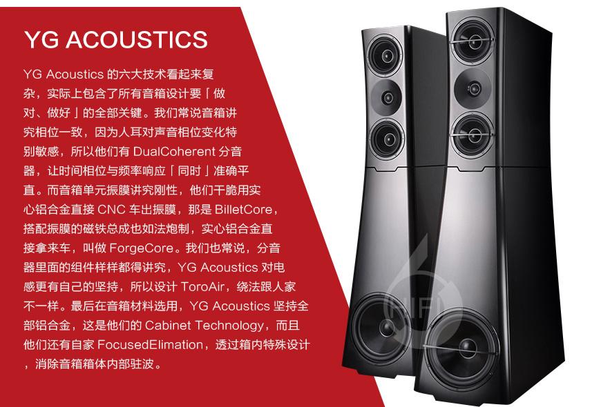 YG Acoustics Sonja 1.2,美国YG Acoustics Sonja桑雅 1.2 落地音箱,美国YG Acoustics HIFI音箱