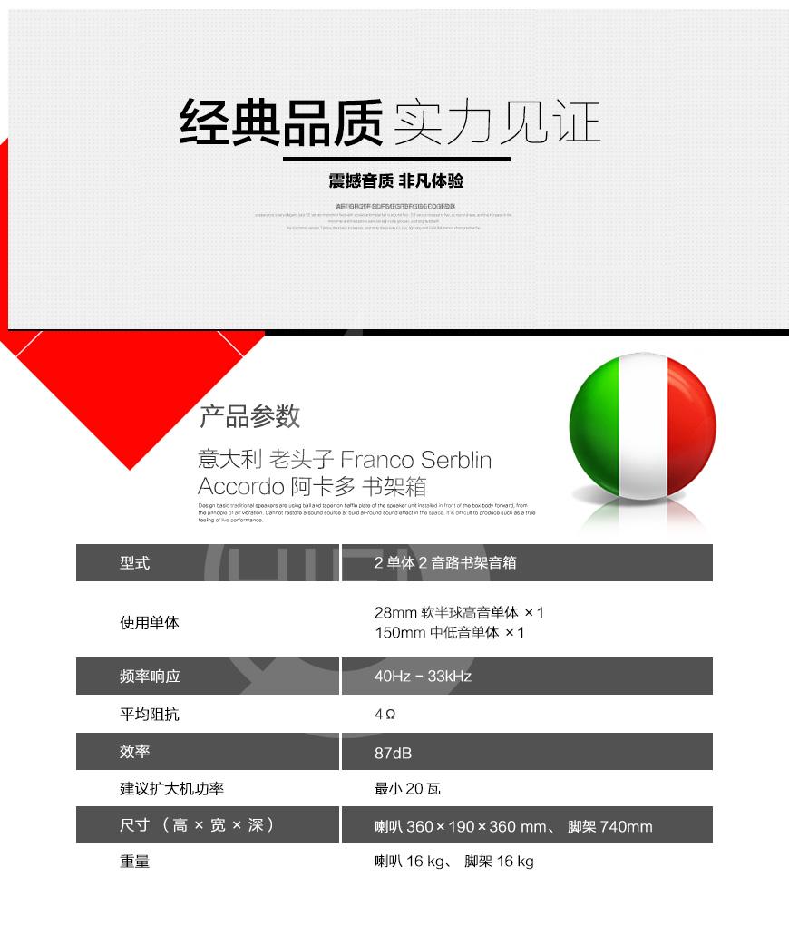 Franco Serblin Accordo,意大利老头子Franco Serblin Accordo 书架音箱,意大利老头子Franco Serblin HIFI音箱