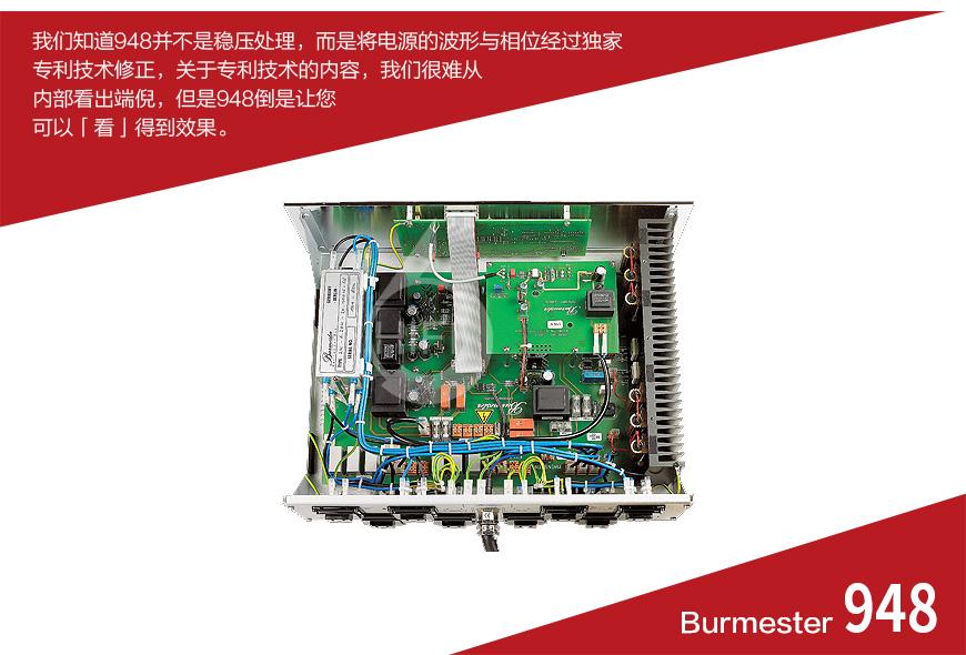 Burmester 948,德国柏林之声Burmester 948 电源处理器
