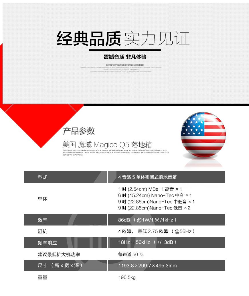Magico Q5,美国魔域Magico Q5 落地箱,美国魔域Magico HIFI音箱