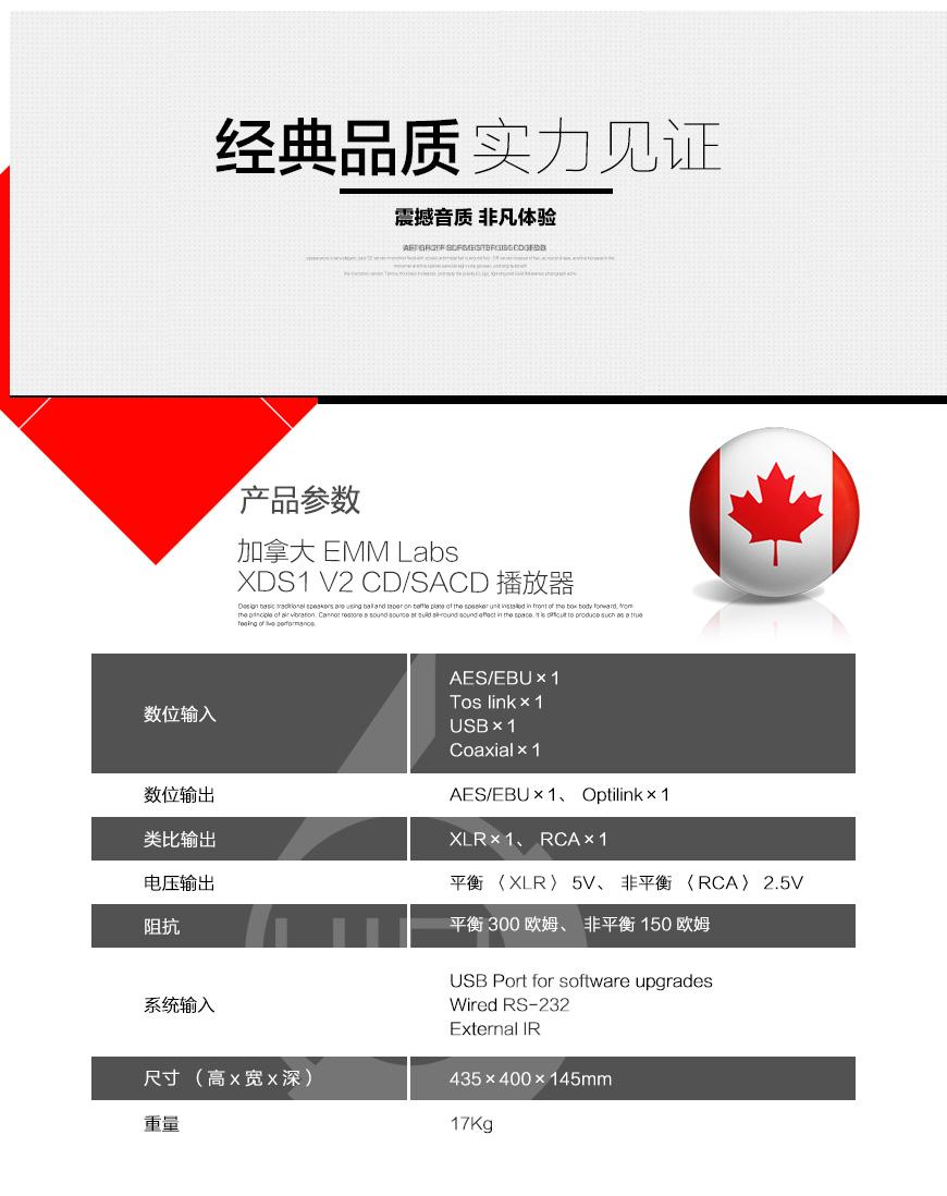 emmLabs XDS1 V2,加拿大emmLabs XDS1 V2 SACD机,加拿大emmLabs CD播放器