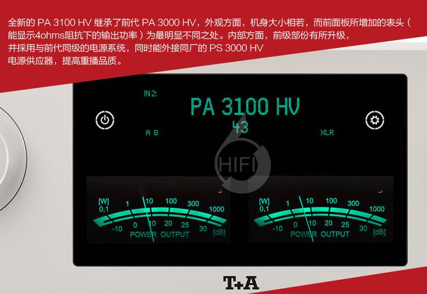 T+A PA 3100 HV,德国T+A PA 3100 HV 合并机,德国T+A HIFI功放