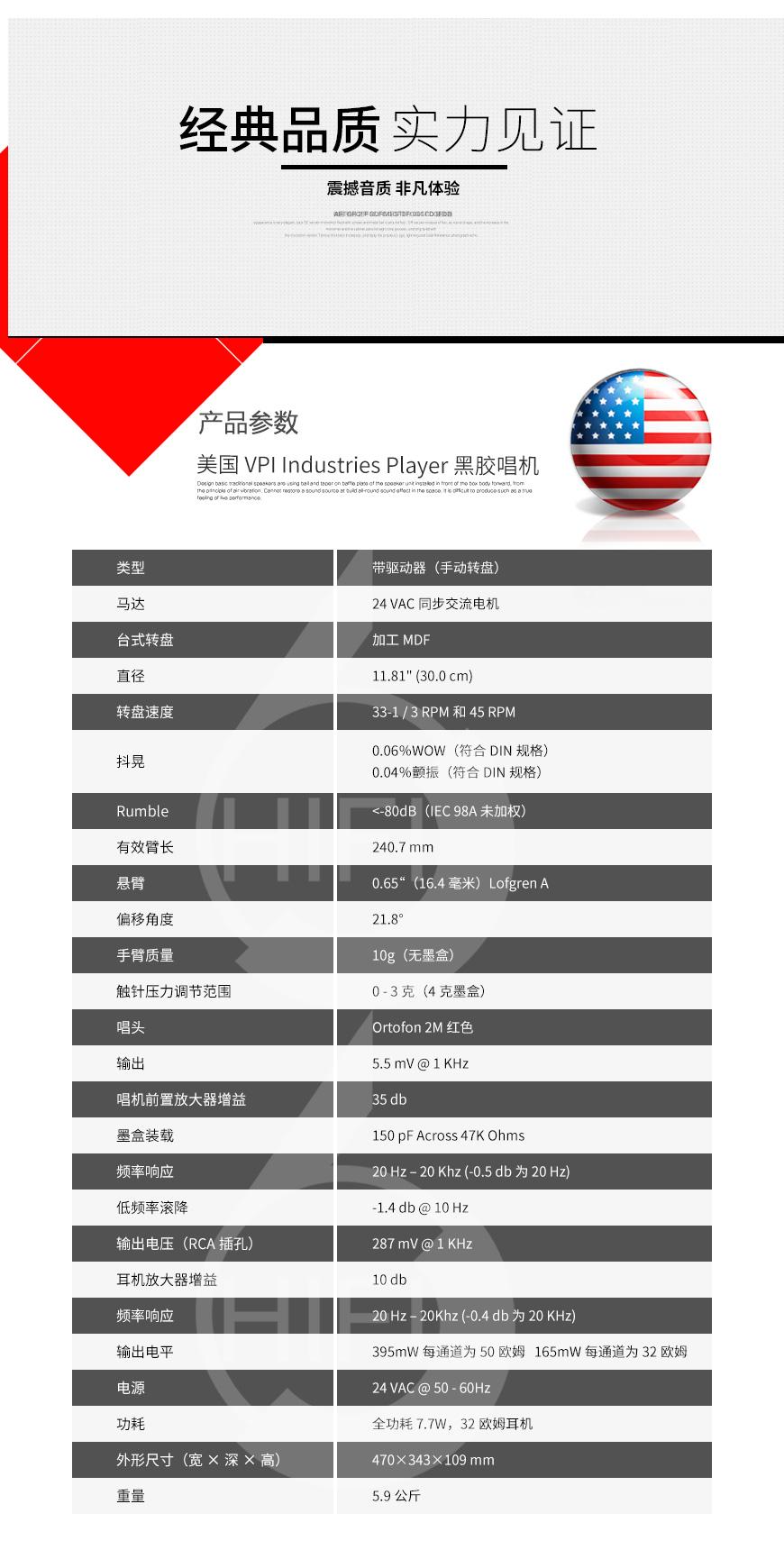 VPI Industries Player,美国VPI Industries Player 枫木 黑胶唱机,美国VPI Industries LP唱盘