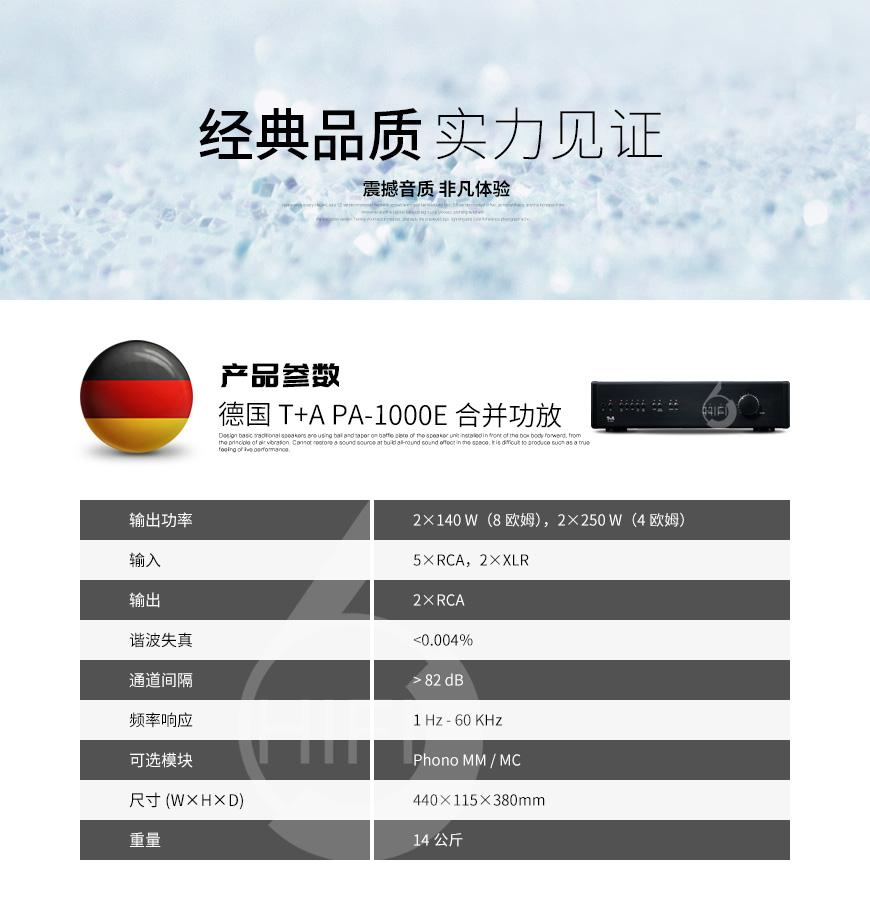 德国T+A MP1000E CD机,德国T+A PA1000E合并功放,德国T+A TCD-310S落地箱,德国T+A 套装组合