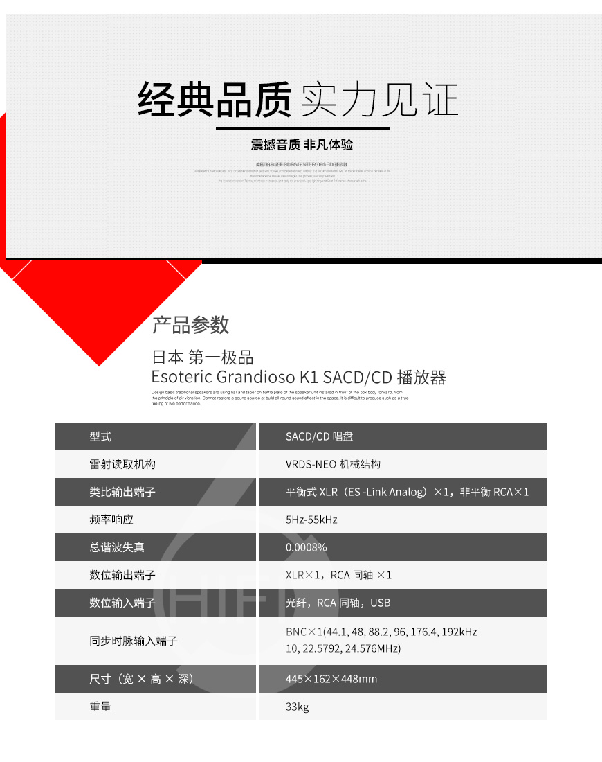 Esoteric Grandioso K1,日本第一极品Esoteric Grandioso K1 SACD机,日本第一极品Esoteric CD播放器