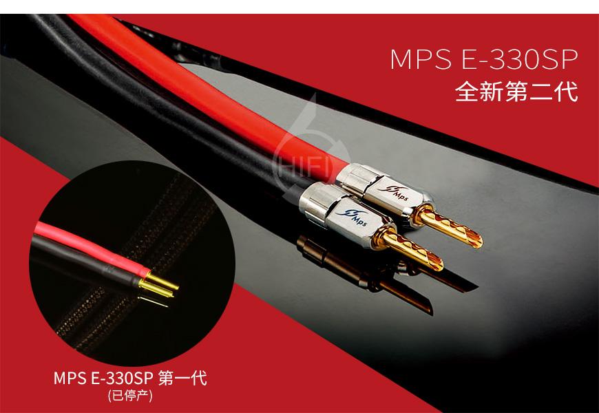 MPS E-330SP,MPS喇叭线,MPS HiFi音响线