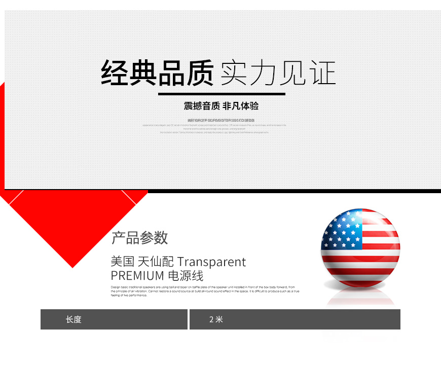 Transparent Premium,美国天仙配Transparent Premium 电源线,美国天仙配电源线