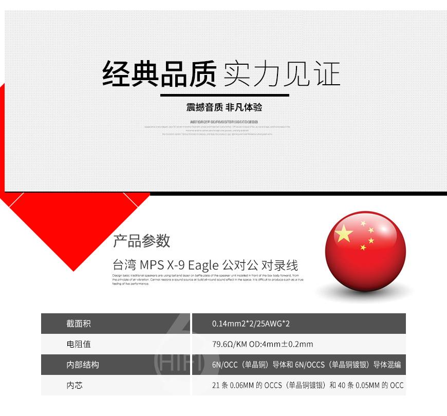 MPS X-9 Eagle,MPS X-9 Eagle 公对公对录线,台湾MPS 信号线