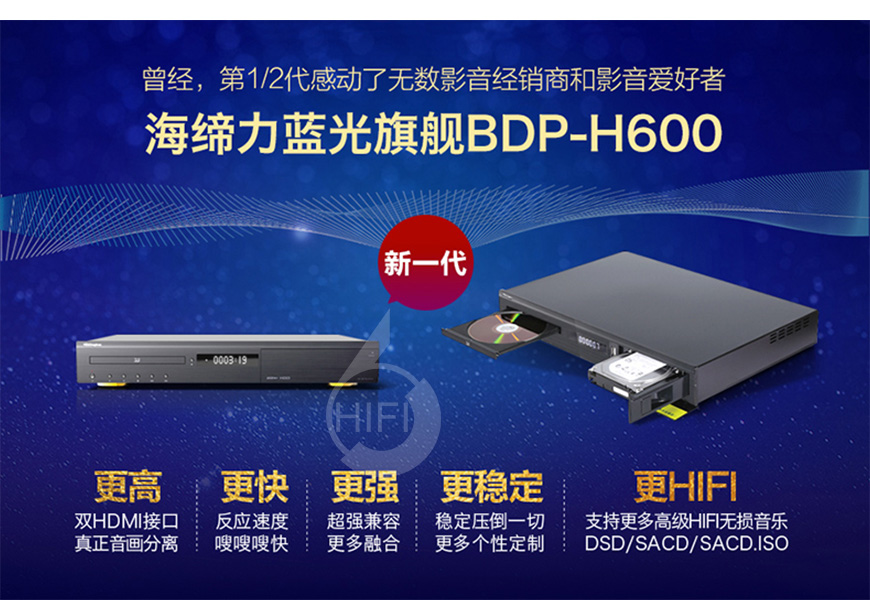 海缔力HDEngine BDP-H600,海缔力 BDP-H600 多媒体播放机,HDEngine BDP-H600