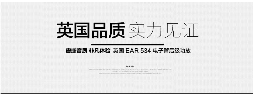 EAR 534,EAR后级,EAR功放