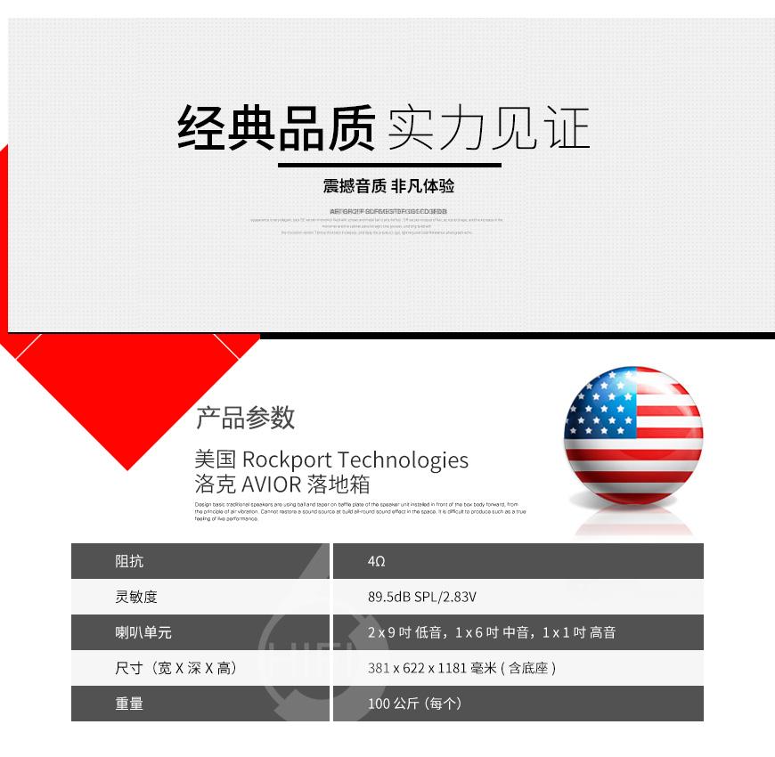 洛克 AVIOR 落地箱,Rockport Technologies AVIOR,Rockport Technologies 音箱