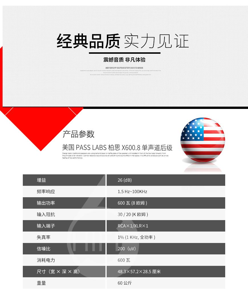 柏思 X600.8 单声道后级,Pass Labs X600.8,柏思 HIFI功放